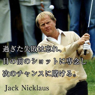 ゴルファーの名言・格言